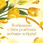 Жёлтые тюльпаны и текст поздравления.