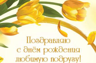 Открытка с жёлтыми тюльпанами и текстом поздравляю с днем рождения любимую подругу!