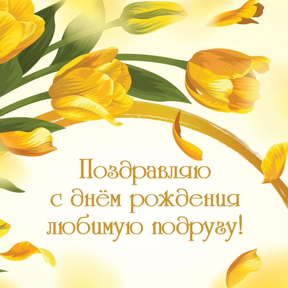 Жёлтые тюльпаны с текстом поздравления любимой подруге.