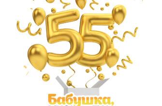 Золотая открытка с цифрой 55 и надписью бабушка, с днём рождения!