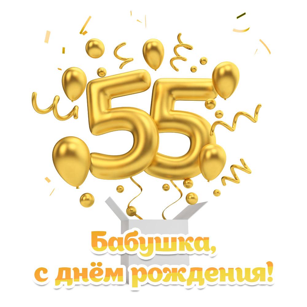 Золотая цифра 55 с надписью бабушка, с днём рождения!