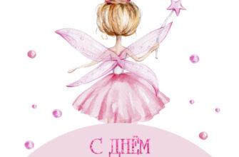 Маленькая девочка в розовом платье и надпись с днем рождения!