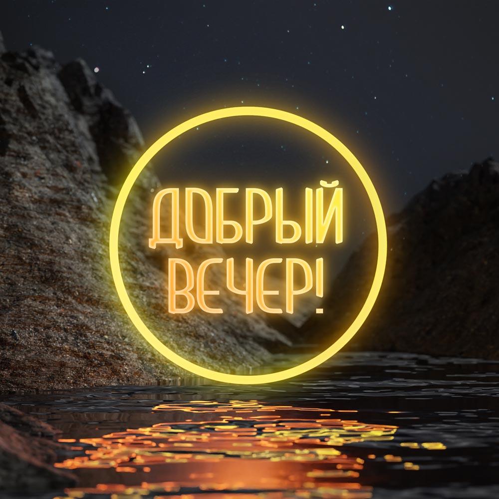 Неоновая надпись добрый вечер в жёлтом круге на фоне звездного неба над водой.