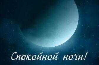 Надпись спокойной ночи хороших сновидений на фоне затмения луны.