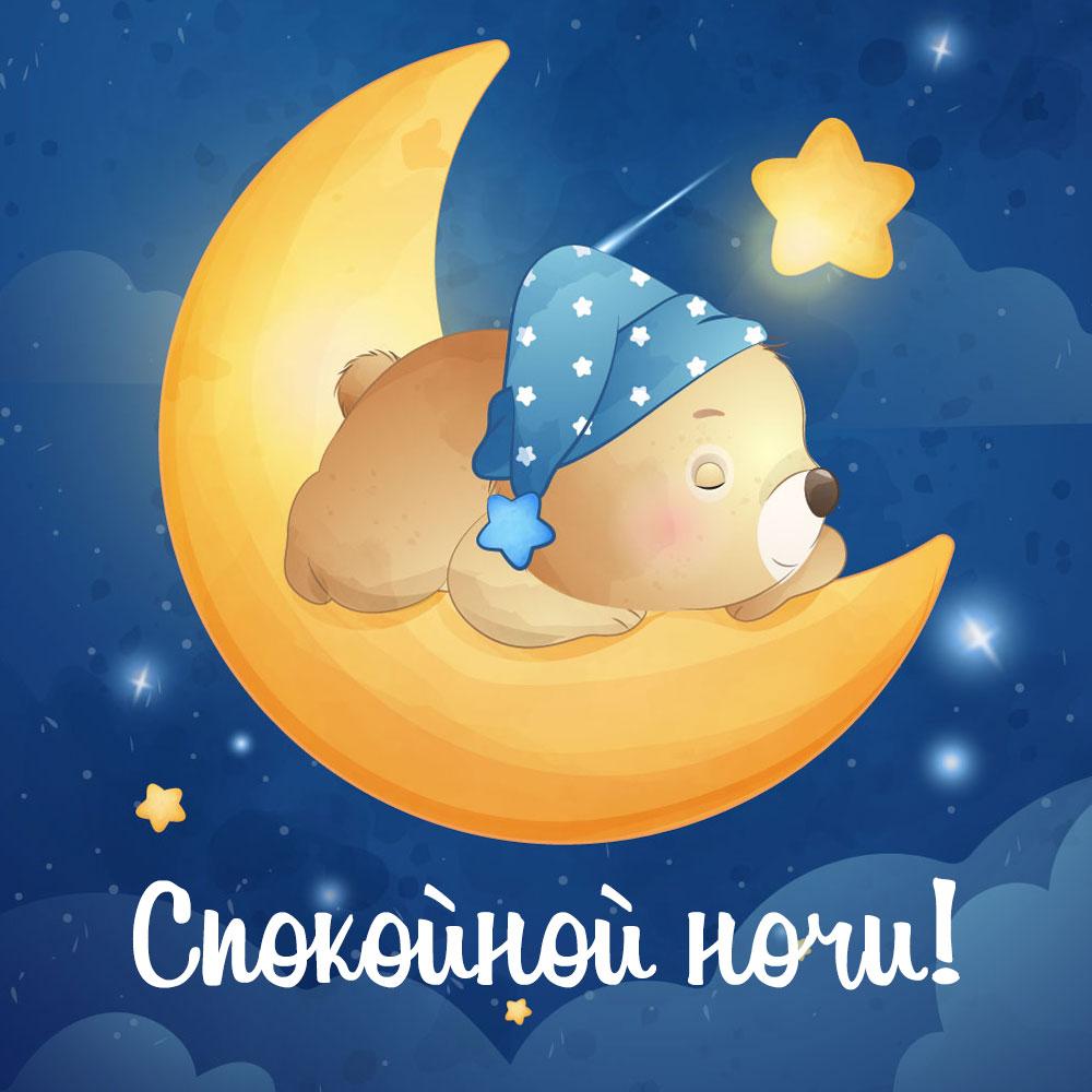 Медвежонок спит на луне над надписью спокойной ночи!