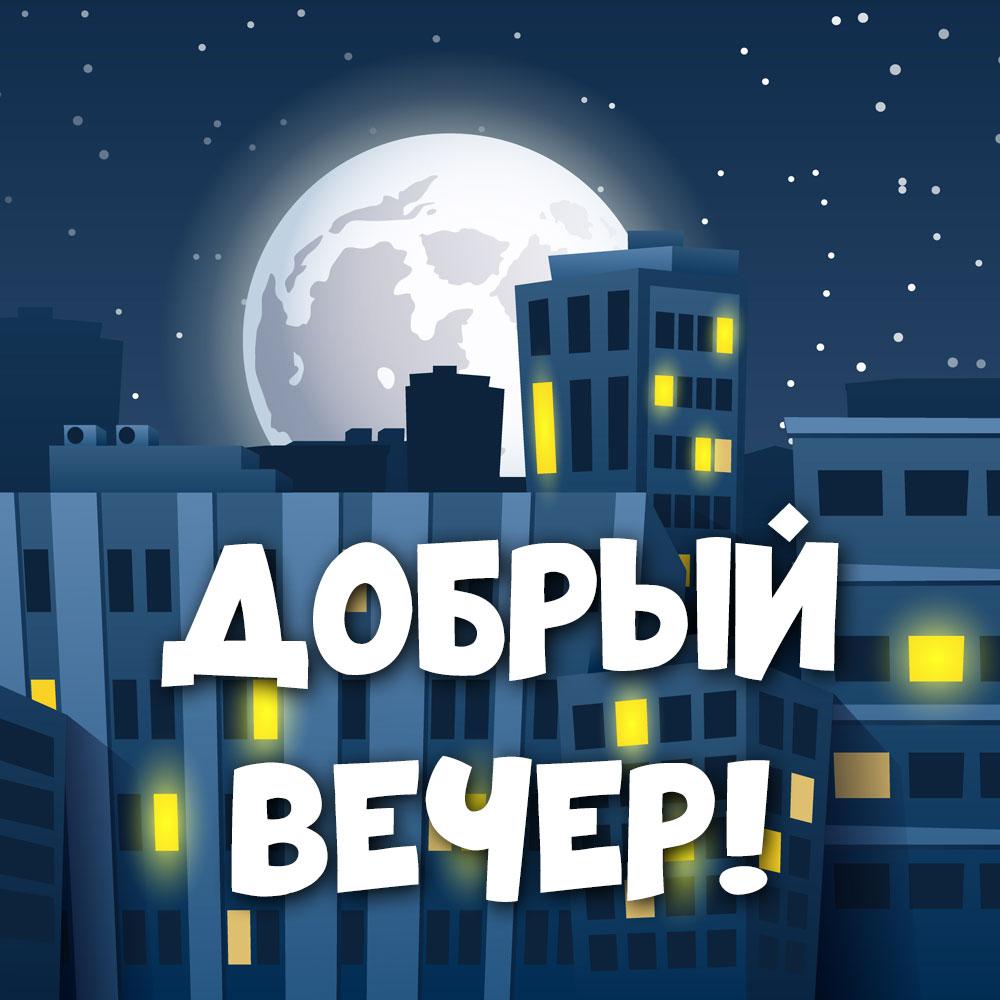 Надпись добрый вечер на фоне луны над многоэтажными домами ночью.