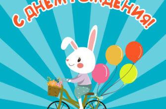 Голубая картинка с зайчиком на велосипеде и надпись с днем рождения!