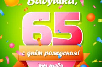 Зелёная открытка на 65-й день рождения бабушке.