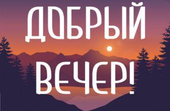 Надпись добрый вечер на фоне ночного неба и гор с деревьями.