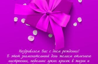 Текст поздравления с днем рождения женщине руководителю на розовой открытке.