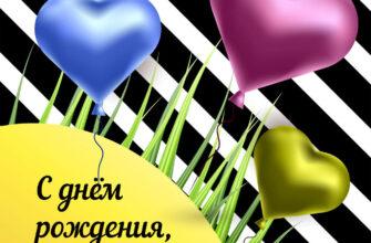 Надпись с днем рождения сынок на открытке с шариками-сердечками.