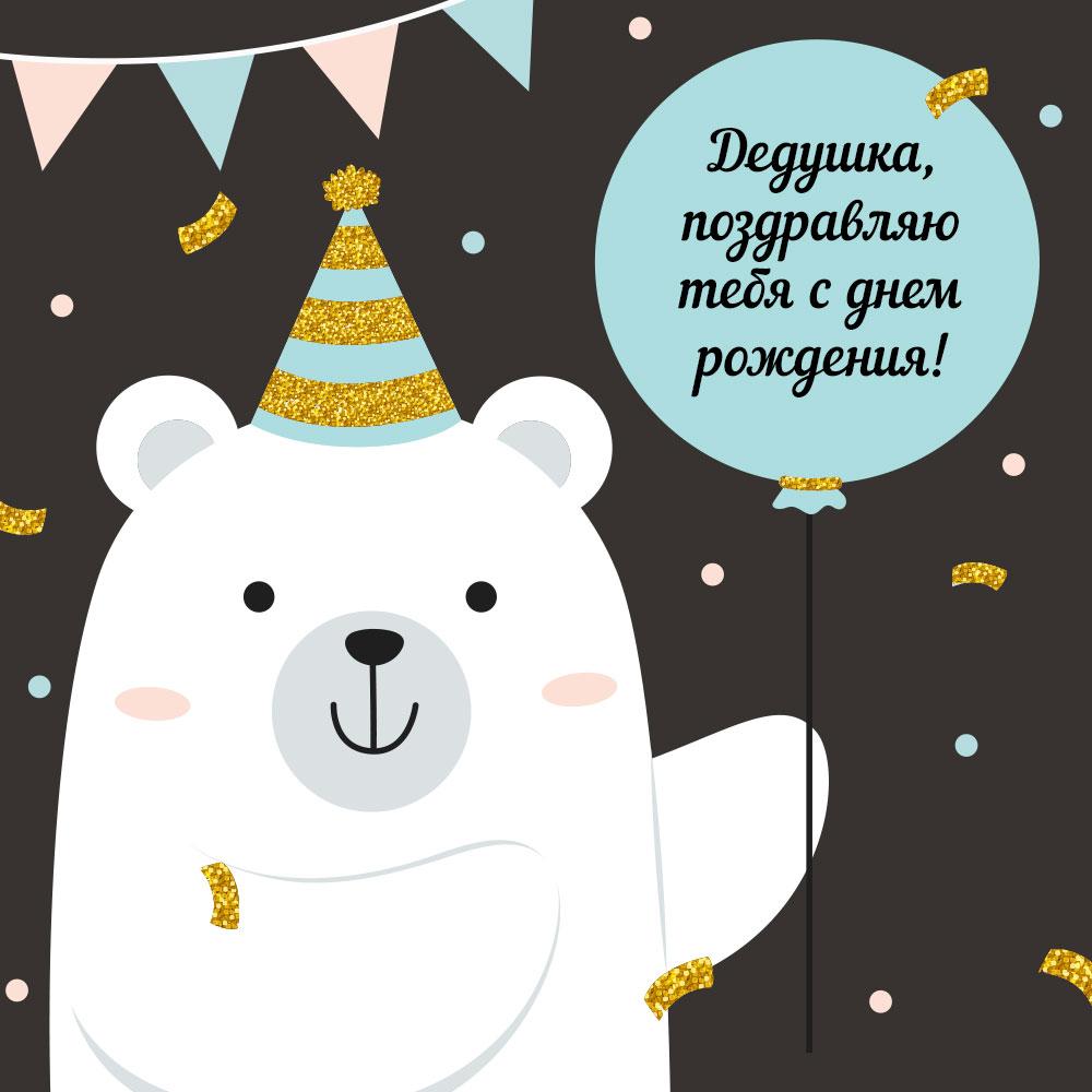 Открытка с белым медведем и поздравлением для дедушки ко дню рождения.