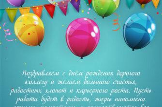 Текст поздравления мужчине коллеге на день рождения на открытке с круглыми воздушными шарами.