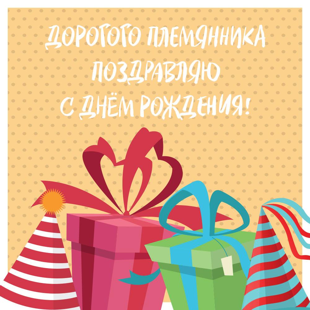 Жёлтая картинка с подарками и надписью дорогого племянника поздравляю с днем рождения!