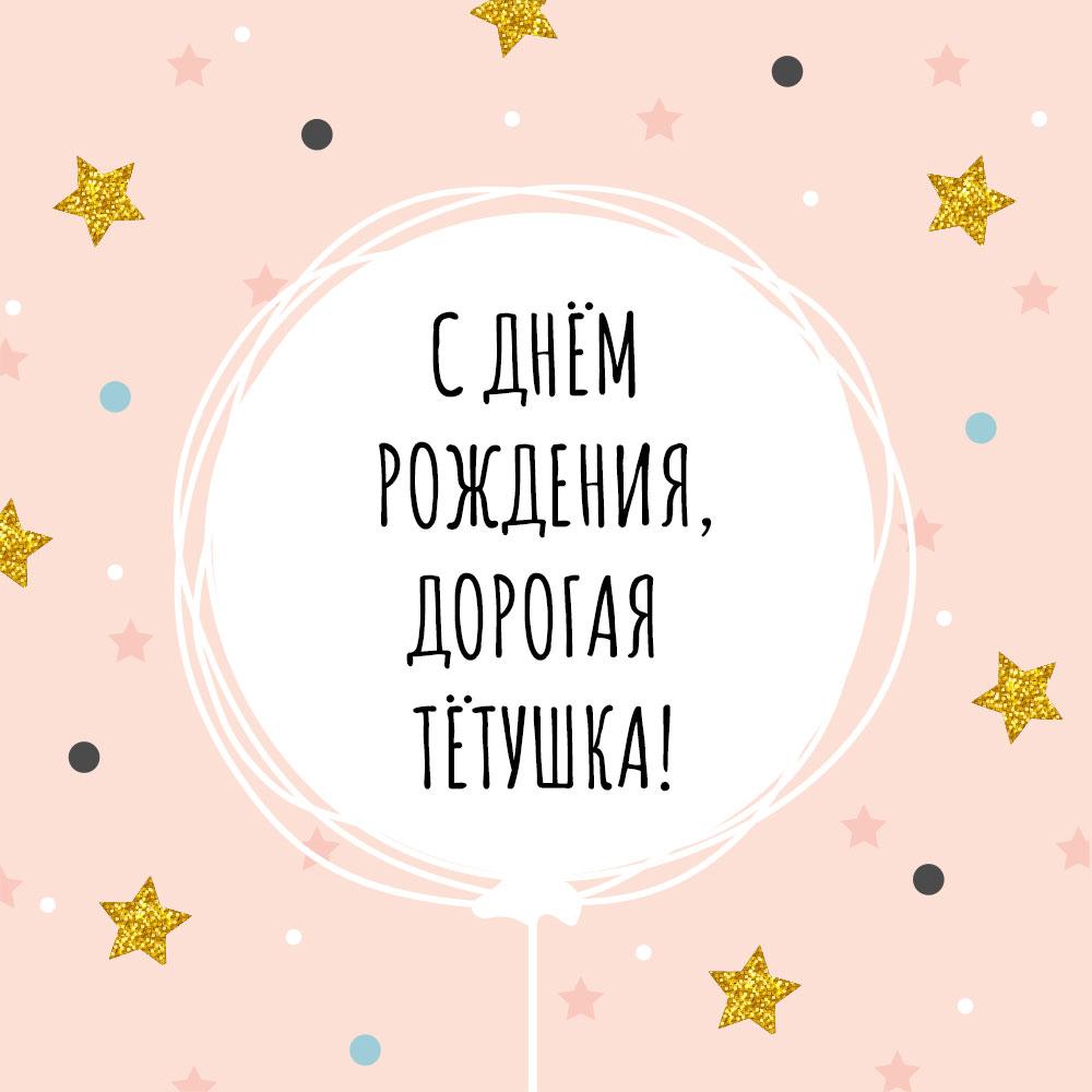 Розовая картинка с надписью с днем рождения дорогая тетушка в круге.