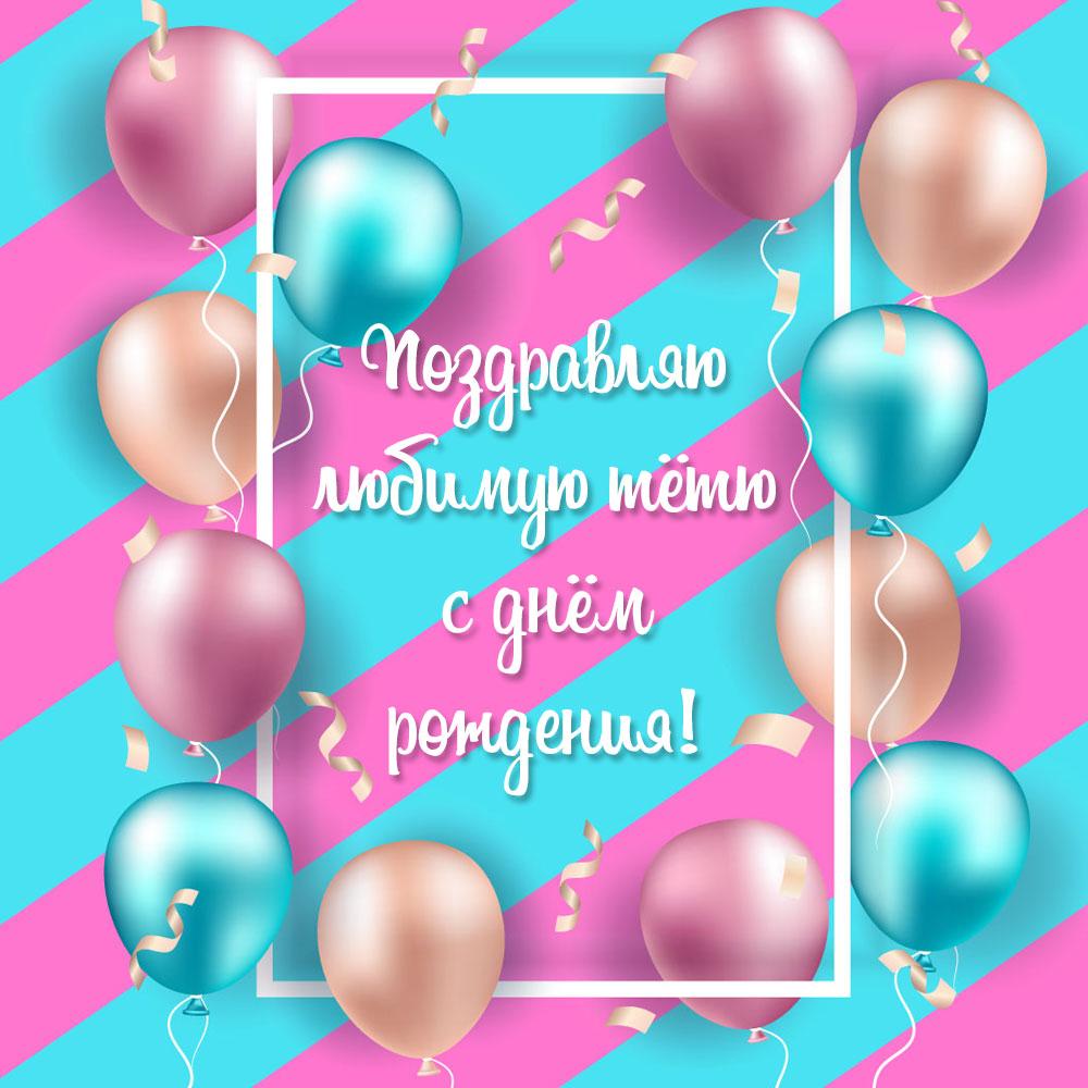 Розово-голубая открытка с воздушными шарами на день рождения для тети.