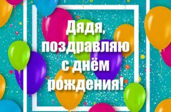 Зелёная открытка с воздушными шарами и текстом дядя, поздравляю с днем рождения!