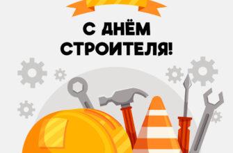 Открытка с желтой защитной каской и надписью поздравляю с днем строителя!