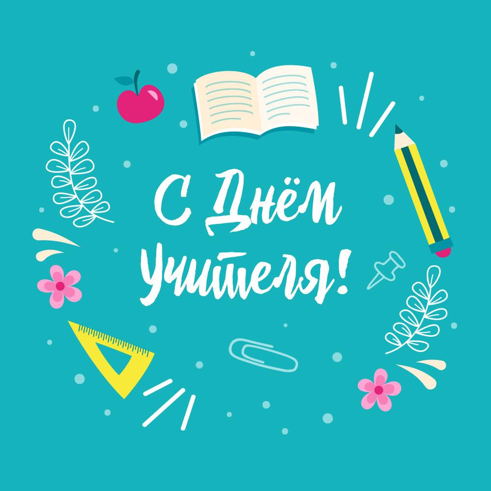 Лазурная открытка с тетрадью, школьными принадлежностями и текстом с днем учителя!
