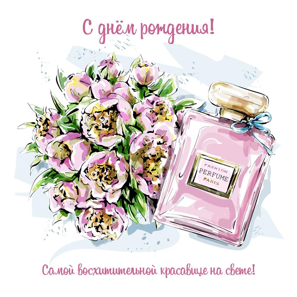 Розовая открытка девушке пионы, флакон духов и надпись с днем рождения!