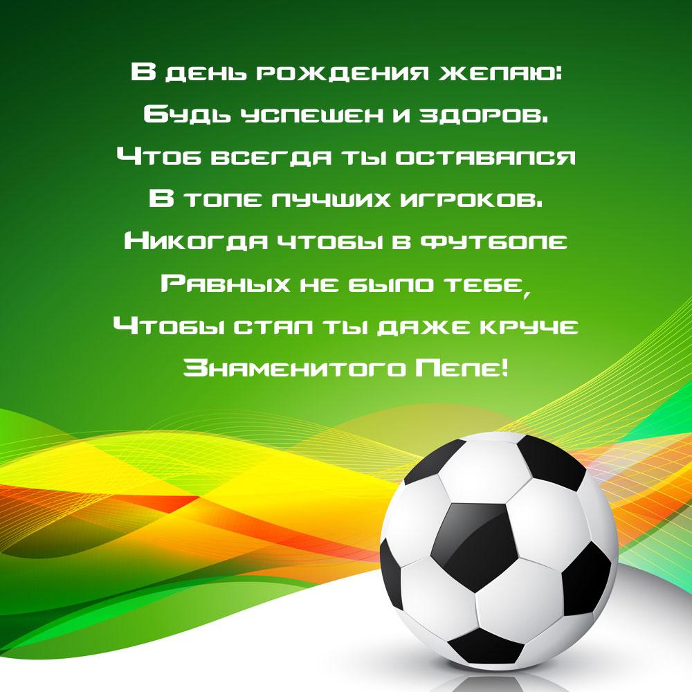 Зелёная картинка с чёрно-белым мячом и текстом поздравления с днем рождения футболисту.