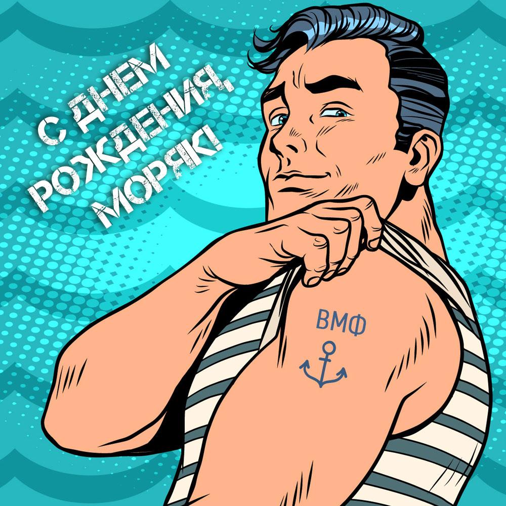 Лазурная открытка с рисунком мужчины в тельняшке на день рождения военному моряку.