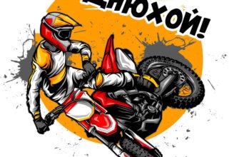 Желтая открытка пацану с экстремальным мотоциклистом на день рождения.