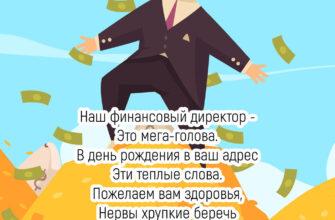 Картинка с мужчиной в деловом костюме на куче денег и текст поздравления финансовому директору с днем рождения.