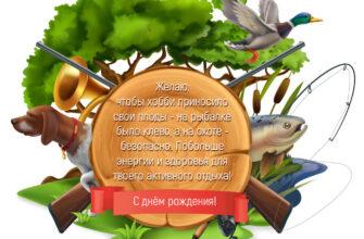 Открытка с уткой, рыбой, собакой и текстом поздравления с днем рождения охотнику и рыбаку.
