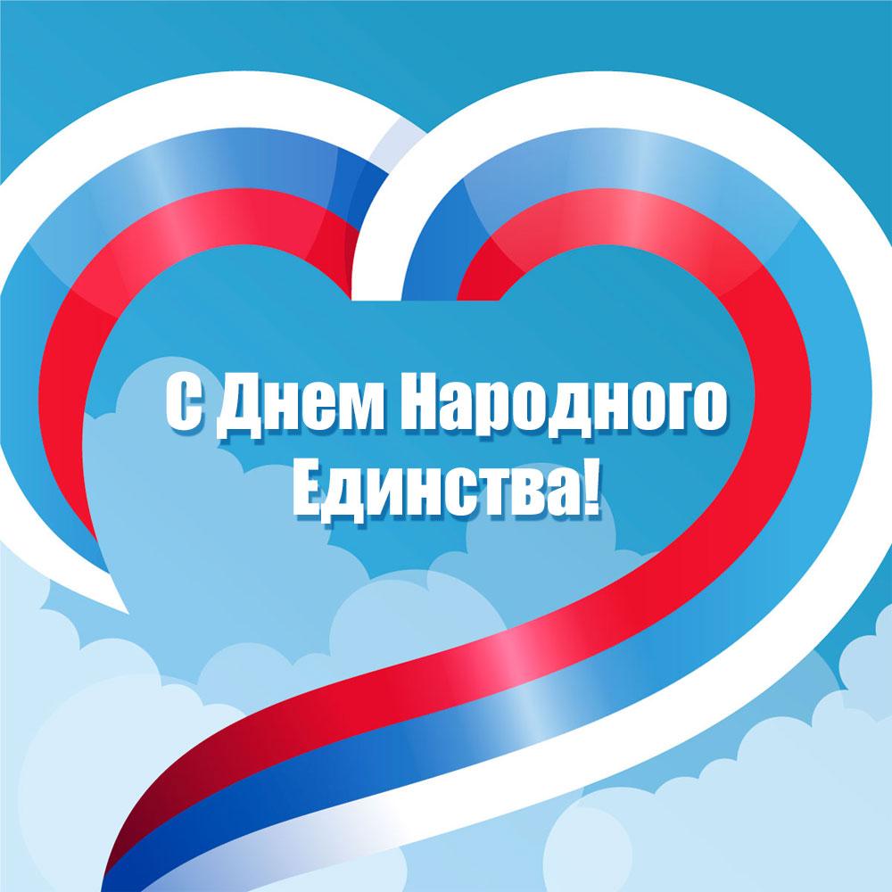 Голубая картинка с символом сердца из российского флага на день народного единства.