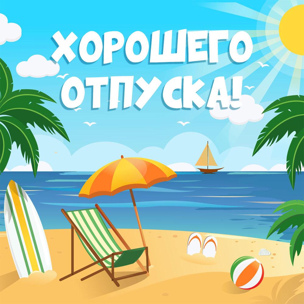 Открытка с шезлонгом, зонтиком на пляже у моря и надписью хорошего отпуска!