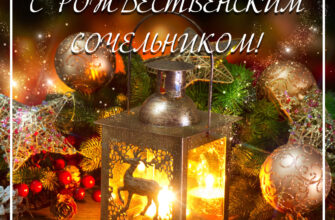 Жёлтая открытка со светящимся старинным фонарём и надписью с рождественским сочельником!