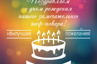 Радужная открытка с днем рождения шеф повара с рисунком торта со свечами.