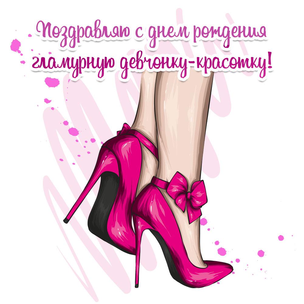 Гламурная картинка с днем рождения девушке с женскими ногами в розовых туфлях на каблуке.