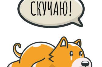 Нежная картинка с лежащей грустной собачкой и словом скучаю в овале.