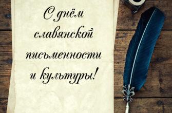 Открытка на день славянской письменности с листами старой бумаге на деревянных досках с письменным пером и чернильницей.